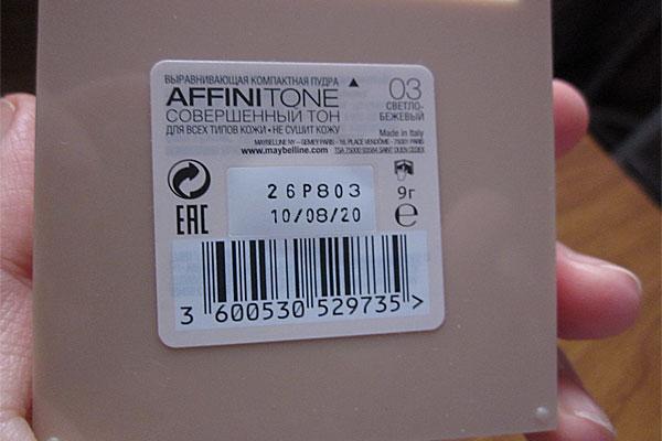 Пудра Аффинитон - информация о продукте