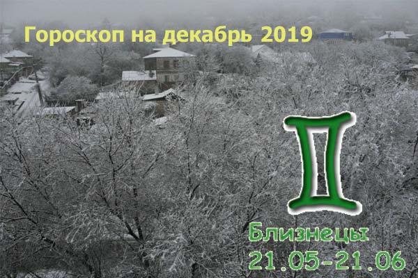 Гороскоп Близнецов на декабрь