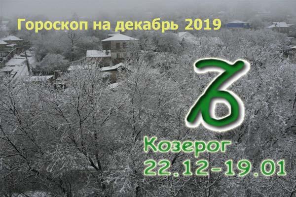 Гороскоп Козерога на декабрь