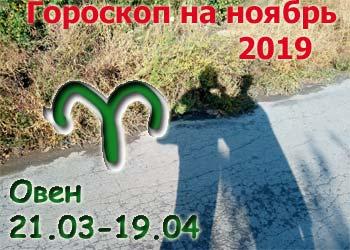 Гороскоп Овна на ноябрь