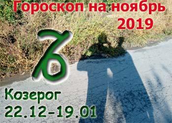 Гороскоп Козерога