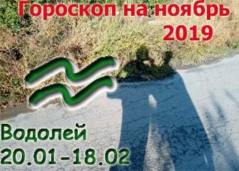 Гороскоп Водолея