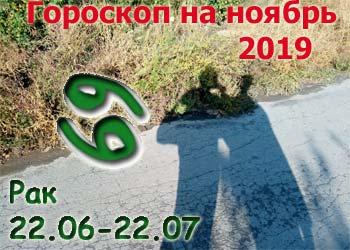 Гороскоп Рака