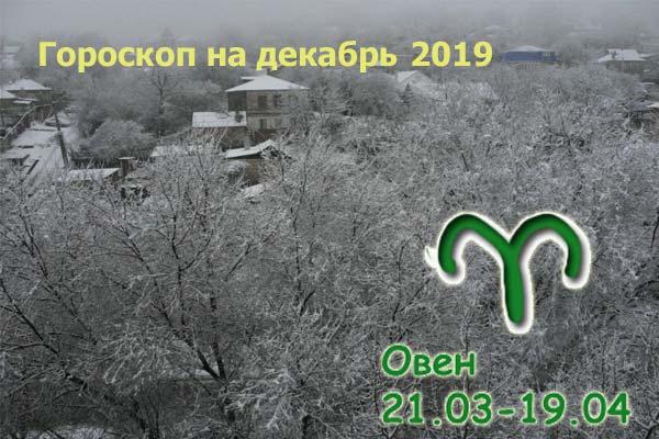 Гороскоп Овен на декабрь 2019