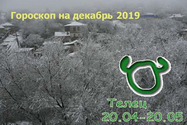 Гороскоп Тельца на декабрь