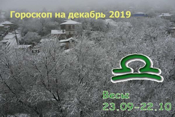 Гороскоп Весов на декабрь
