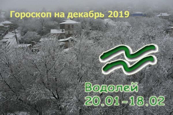 Гороскоп Водолея на декабрь