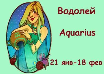 знак зодиака водолей гороскоп на май 2019