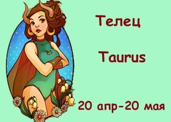 гороскоп Тельца на май 2019