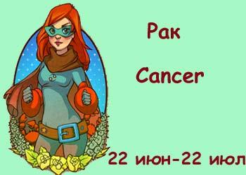 знак Зодиака Рак картинка