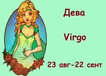 знак зодиака Дева гороскоп