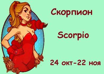знак зодиака скорпион гороскоп
